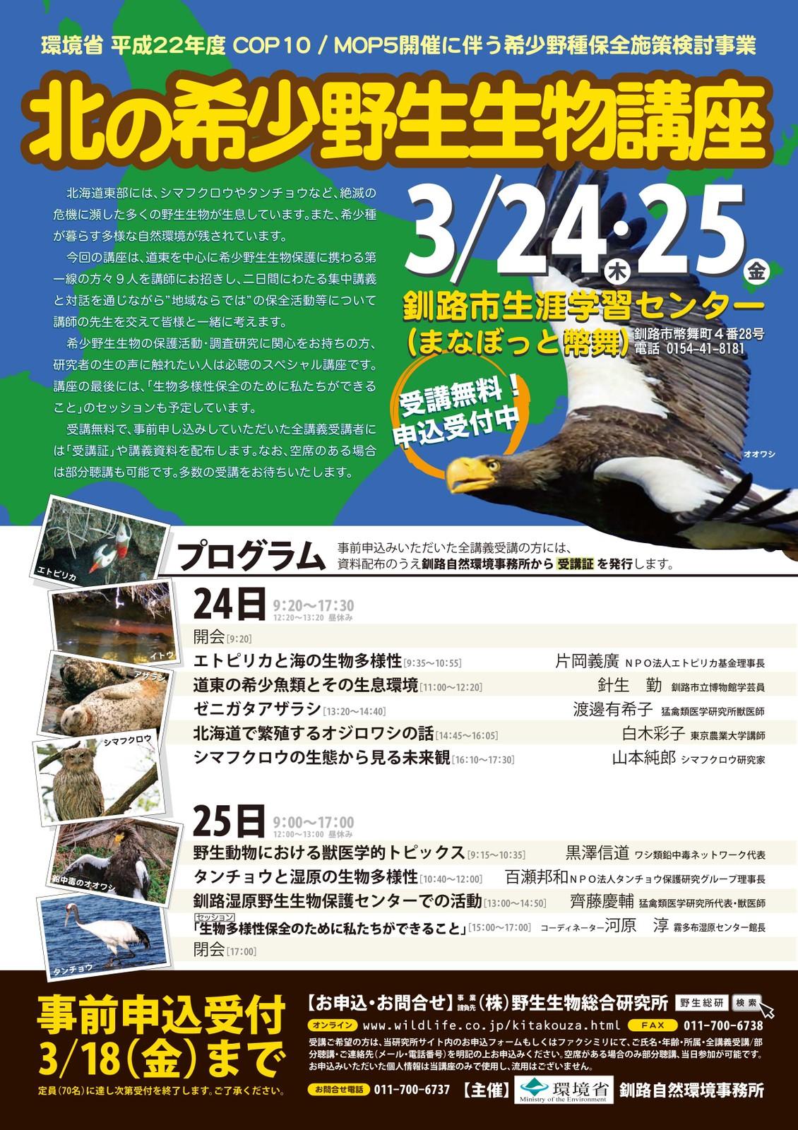 Kita_yasei_kouza1