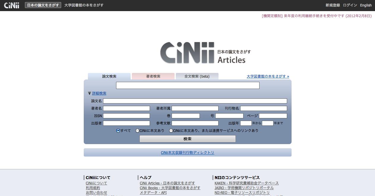 Cinii_2